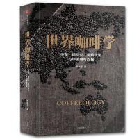 世界咖啡学:变革、精品豆、烘焙技法与中国咖啡探秘 9787508669519 韩怀宗 中信出版社