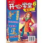 开心学堂六年级(第一季度)共8册
