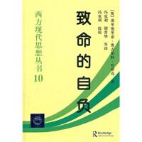 致命的自负:西方现代思想丛书10