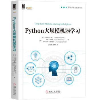 Python大规模机器学习(pdf+txt+epub+azw3+mobi电子书在线阅读下载)