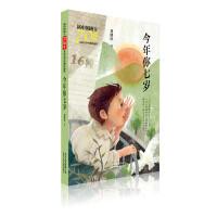 新中国成立70周年儿童文学经典作品集 今年你七岁