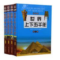 世界上下五千年 彩色图文版 青少年历史故事书课外读物16开全4册 世界5000年世界通史故事 小学生读物童书