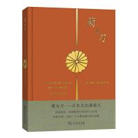 【二手旧书9成新】 菊与刀:日本文化诸模式(大众版 精装) [美]鲁思本尼迪克特 商务印书馆