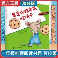 要是你给老鼠吃饼干 一年级必读劳拉著 (原)少年儿童出版社 (现)接力出版社 读物少年版儿童小学生 非注音版