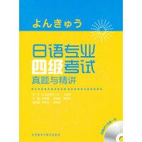 日语专业四级考试真题与精讲(配MP3光盘)