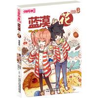 中国卡通 漫画书--蓝漠的花3 漫画版