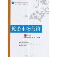 中国旅游业普通高等教育应用型规划教材 广西高等院校精品课程教材--旅游市场营销