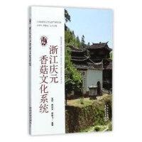 浙江庆元香菇文化系统