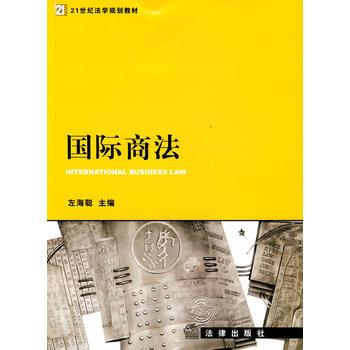 【二手旧书8成新】国际商法 左海聪 9787503680700 法律出版社 二手旧书 择优发 无光盘 小册子等附件