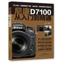 尼康D7100从入门到精通 9787517900429 侯月光,谢建国 中国摄影出版社