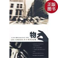 【旧书二手书九成新】物:60年代纪事(勒诺多文学奖作品)/(法)佩雷克 著,