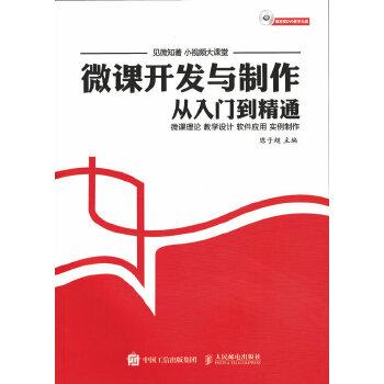 微课开发与制作从入门到精通(pdf+txt+epub+azw3+mobi电子书在线阅读下载)