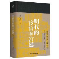 明代的宦官和宫廷(当当独家精装典藏版):白话版《明史》,加强版《万历十五年》!