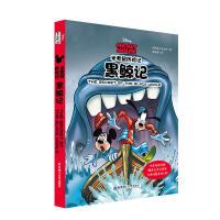 黑鲸记(中英双语对照)/米老鼠历险记