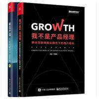 正版 2册 我不是产品经理 移动互联网商业模式下的用户增长+幕后产品 打造突破式产品思维书籍