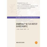 新疆物流产业与区域经济协调发展研究