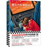 睡在汽车里的女孩(我以为我已经习惯了一个人的生活,但我仍渴望此时此刻有一个人在找我。文坛巨匠都在读的奇才作家克莱门特!)