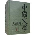 中国文学大辞典 :分类修订本(上下册)