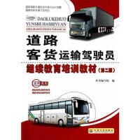 道路客货运输驾驶员第二版 《道路客货运输驾驶员继续教育培训教材》编写组 9787114112379