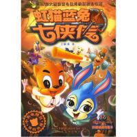 108集大型动画电视连续剧精品书系:虹猫蓝兔七侠传17 苏真 9787539731629