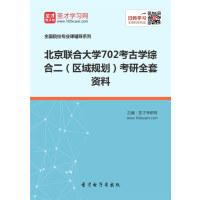 【考研全套】2020年北京联合大学702考古学综合二(区域规划)考研全套资料(非纸质书)考试用书教材配套/重点复习资料