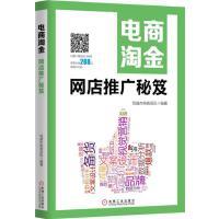 正版 电商淘金――网店推广秘笈|1069228