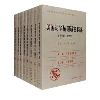 【正版】美国对华情报解密档案(1948-1976)(共8卷)