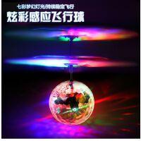 感应七彩水晶球小仙女飞行器遥控飞机耐摔悬浮球充电男孩女孩玩具