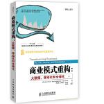 """商业模式重构:大数据、移动化和全球化(""""十二五""""国家重点图书出版规划项目)"""