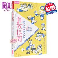 有效提问:阅读好故事、设计好问题,陪孩子一起探索自我 港台原版 陈欣希 子天下 子教育