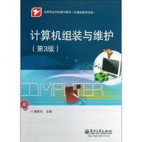 计算机组装与维护(第3版) 陈国先 编