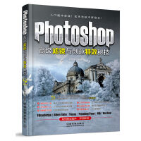 【二手书9成新】Photoshop高级滤镜与创意特效秘技(配盘),朵雯娟,中国铁道出版社