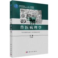 兽医病理学