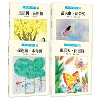 百年优秀儿童诗(全4册)