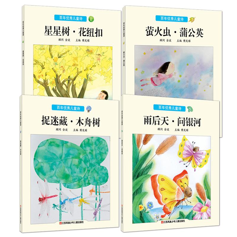 百年优秀儿童诗(全4册) 金波担任顾问,跨越百年,两岸三地,精选五四至今每个时期的著名诗人的代表作,系统全面,插图华美,是适合大声朗读的儿童诗经典版本。耕林童书馆出品