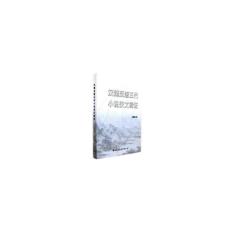 汉魏至唐五代小说佚文辑证(西南大学文学院中青年学术文库)