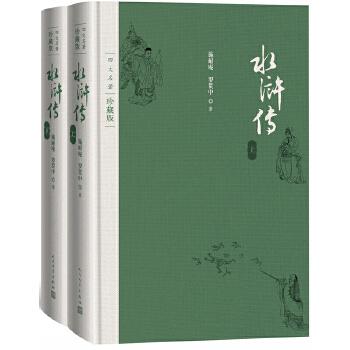 水浒传(四大名著珍藏版)(1-9年级必读书单)