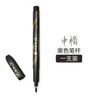 日本斑马ZEBRA秀丽笔 斑马中楷/小楷软笔 书法笔 签字笔 草图笔