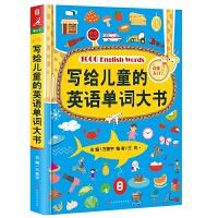 写给儿童的英语单词大书