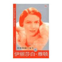 【旧书二手书9成新】美容帝国三女*之伊丽莎白雅顿莎乐美著
