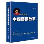 听李迪讲中国警察故事