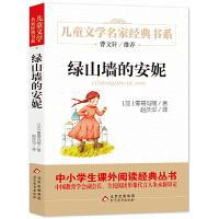 绿山墙的安妮 曹文轩推荐儿童文学经典书系