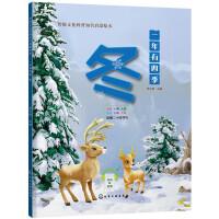 传统文化科普知识启蒙绘本--一年有四季.冬