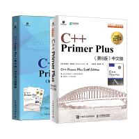 C++程序设计入门经典教程:C++ Primer Plus 第6版中文版+ 中文版习题解答(套装2册)