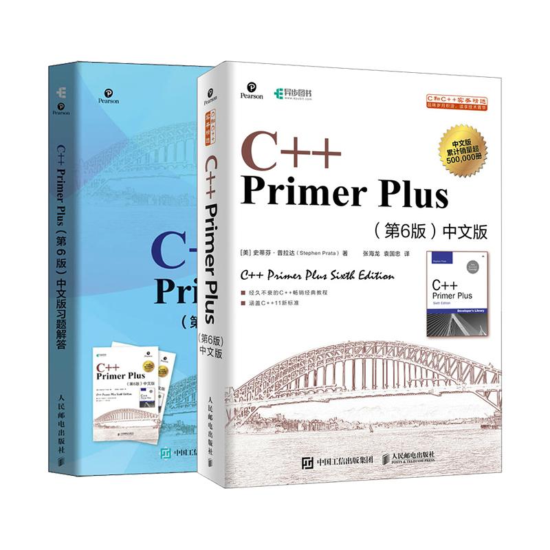 C++程序设计入门经典教程:C++ Primer Plus 第6版中文版+ 中文版习题解答(套装2册) 畅销30年的C++大百科全书全新升级,百万程序员C++编程启蒙教程,经典畅销图书搭配学习伴侣,带你全面提升C++编程能力,孟岩、高博倾力推荐