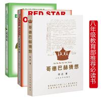 现货 昆虫记 哥德巴赫猜想 红星照耀中国 全3册 青少版 八年级语文教科书 名导读指定书目初中读物 人民文学出版暑期推