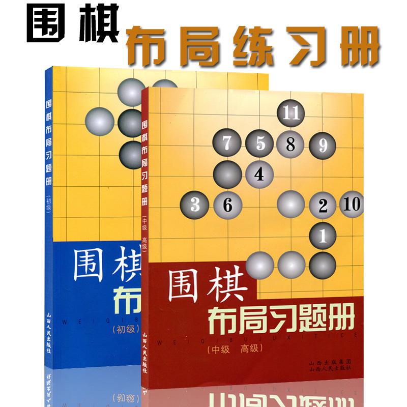 5折特惠 围棋布局习题册初级+围棋布局习题册中级高级 共2册 胡晓苓 围棋习题册教材入门书 能够帮您分清急所与大场的关系以及根据不同场合选择不同的定式等等布局要领
