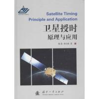 卫星授时原理与应用 杨俊,单庆晓