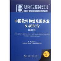 中国软件和信息服务业发展报告.2012 洪京一 编