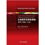 认知软件无线电系统――原理与实验(第2版)